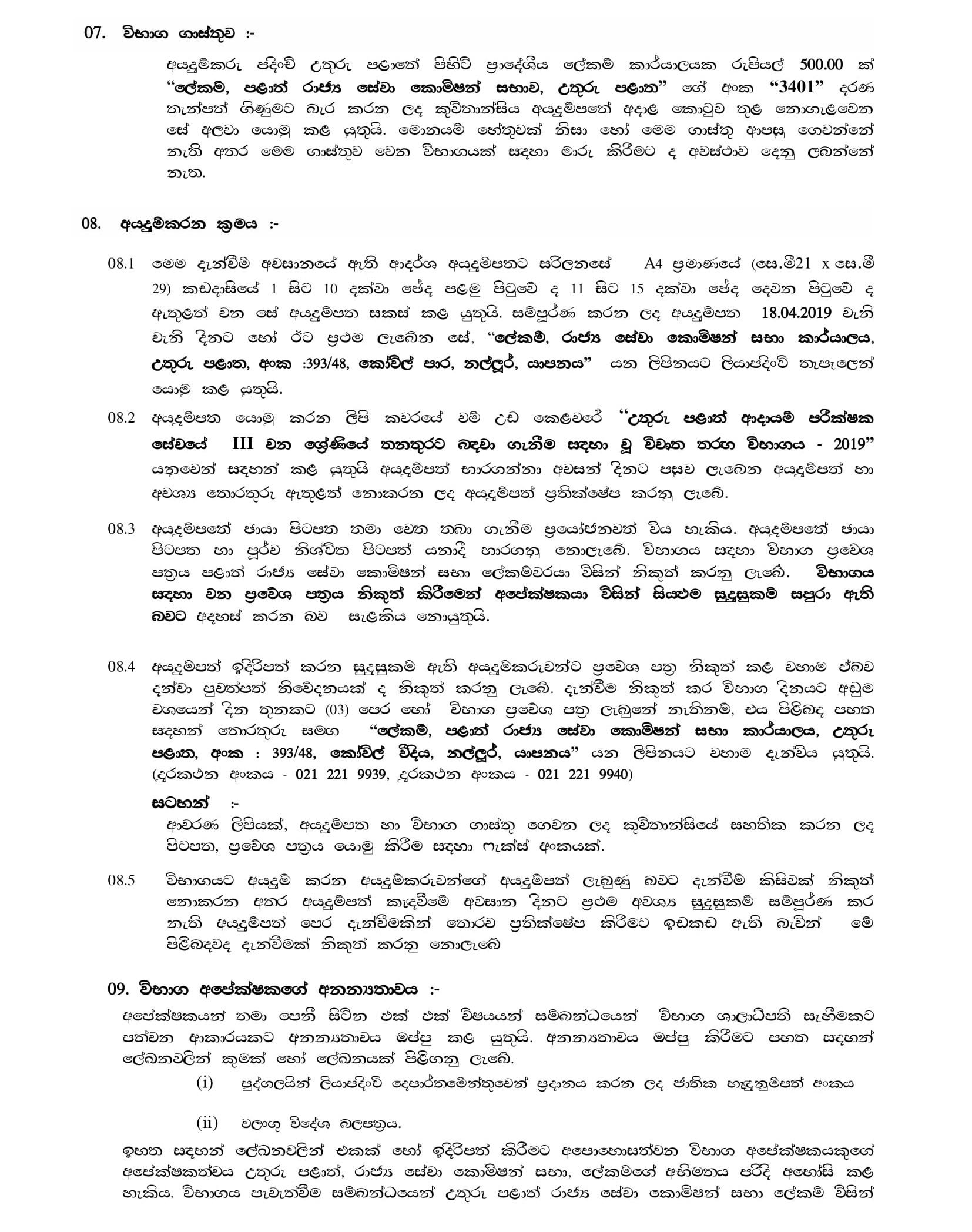 Revenue Inspector (Open) - Northern Provincial Public Service